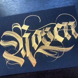 Rosen calligraphy